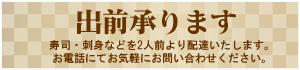 岡谷で寿司の出前なら千成鮨