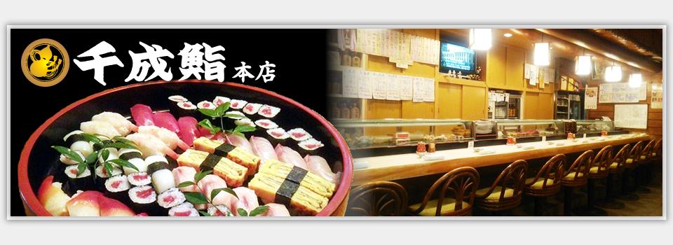 岡谷市の寿司屋/鮨・海鮮・日本酒のお店/ランチ・女子会・各種宴会・会合も千成鮨へぜひどうぞ!